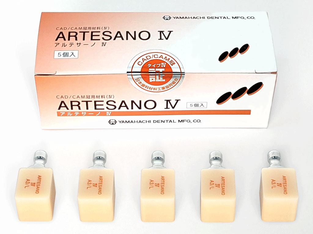 アルテサーノⅣ